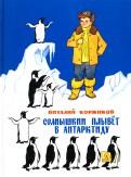 Солнышкин плывет в Антарктиду: Повесть