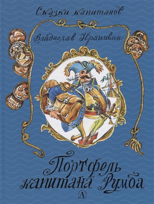 Портфель капитана Румба: Морской роман-сказка для детей шокльного, послешко