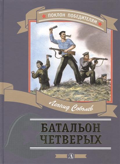 Батальон четверых: Рассказы о черки