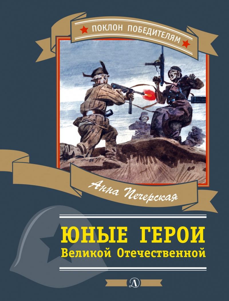 Юные герои Великой Отечественной: Рассказы