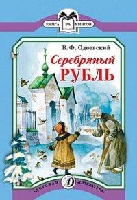 Серебряный рубль: Из сказок дедушки Иринея