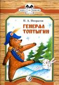 Генерал Топтыгин: Стихотворение
