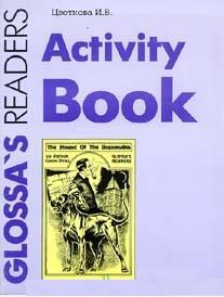 Собака Баскервилей (Glossa^s readers. Activity Book)
