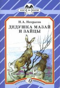 Дедушка Мазай и зайцы: Стихотворение