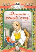 Финист - ясный сокол: Русские волшебные сказки