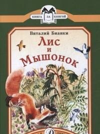 Лис и Мышонок: Сказки