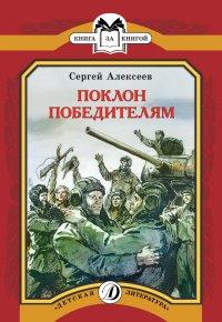 Поклон победителям: Рассказы о Великой Отечественной войне
