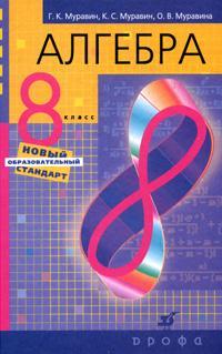 Алгебра. 8 кл.: Учебник /+620141/