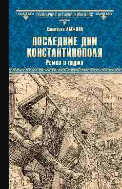 Последние дни Константинополя. Ромеи и турки: Роман