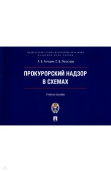Прокурорский надзор в схемах: Учеб. пособие