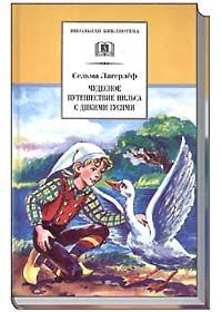 Чудесное путешествие Нильса с дикими гусями: Сказочная повесть