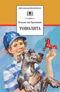 Тополята: роман