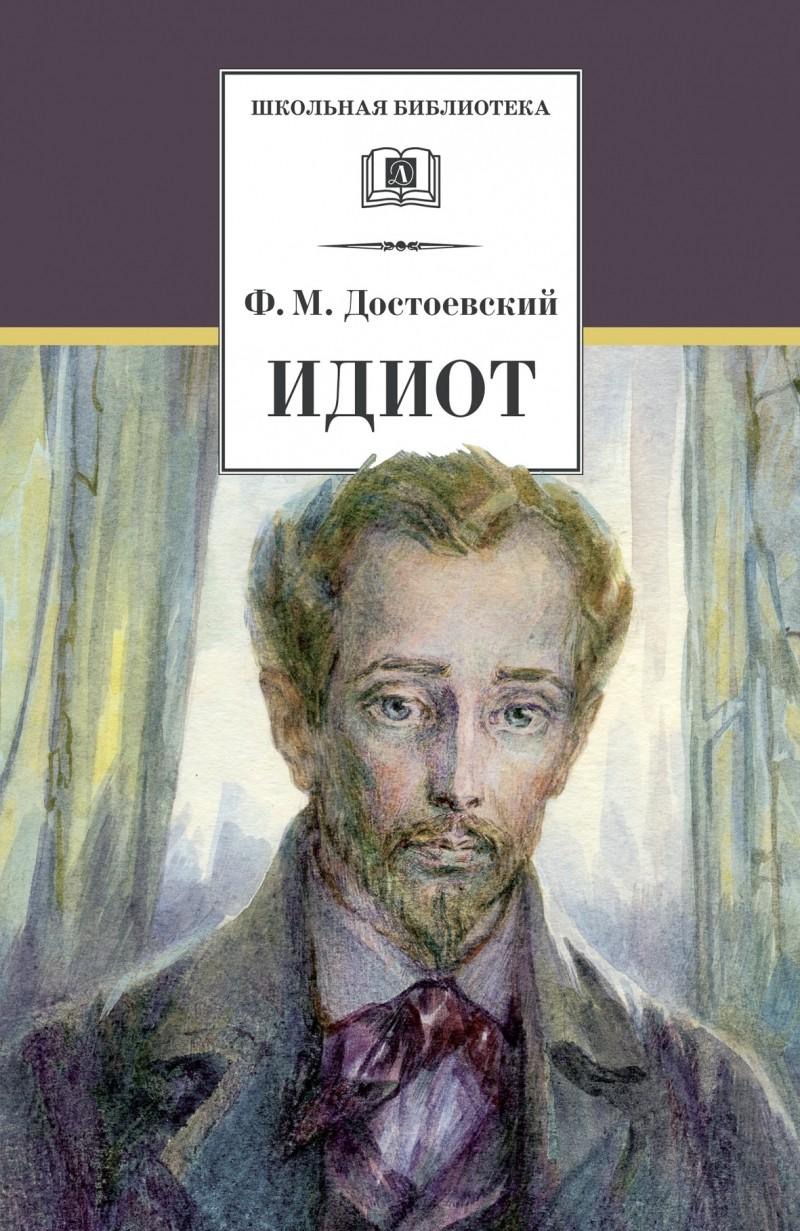 Идиот: Роман в четырех частях