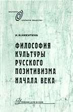 Философия культуры русского позитивизма начала века.