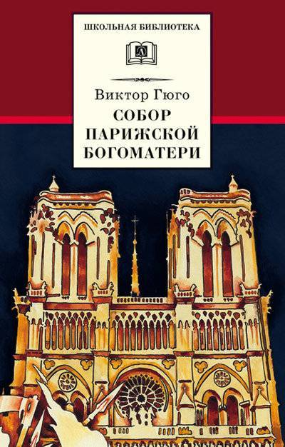 Собор Парижской Богоматери: Роман