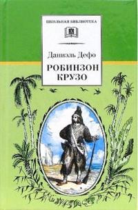 Жизнь и удивительные приключения морехода Робинзона Крузо: Роман