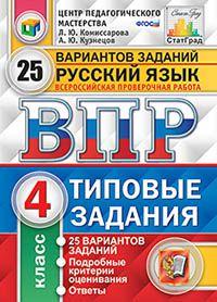 ВПР. Русский язык. 4 кл.: Типовые задания: 25 вариантов ФГОС