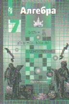 Алгебра. 7 кл.: Учебник