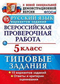 ВПР. Русский язык. 5 кл.: Типовые задания: 15 вариантов ФГОС