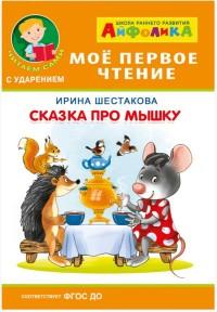 Сказка про мышку