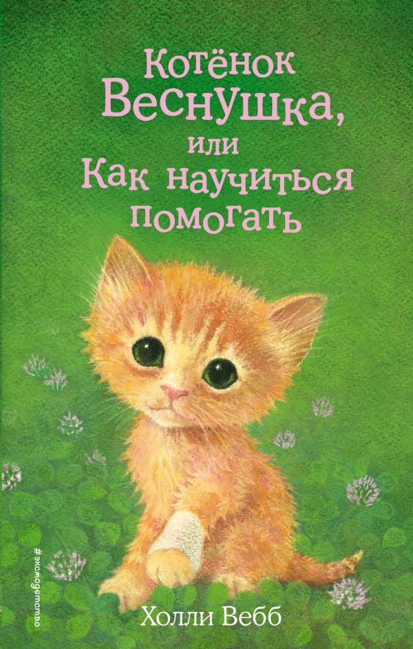 Котенок Веснушка, или Как научиться помогать