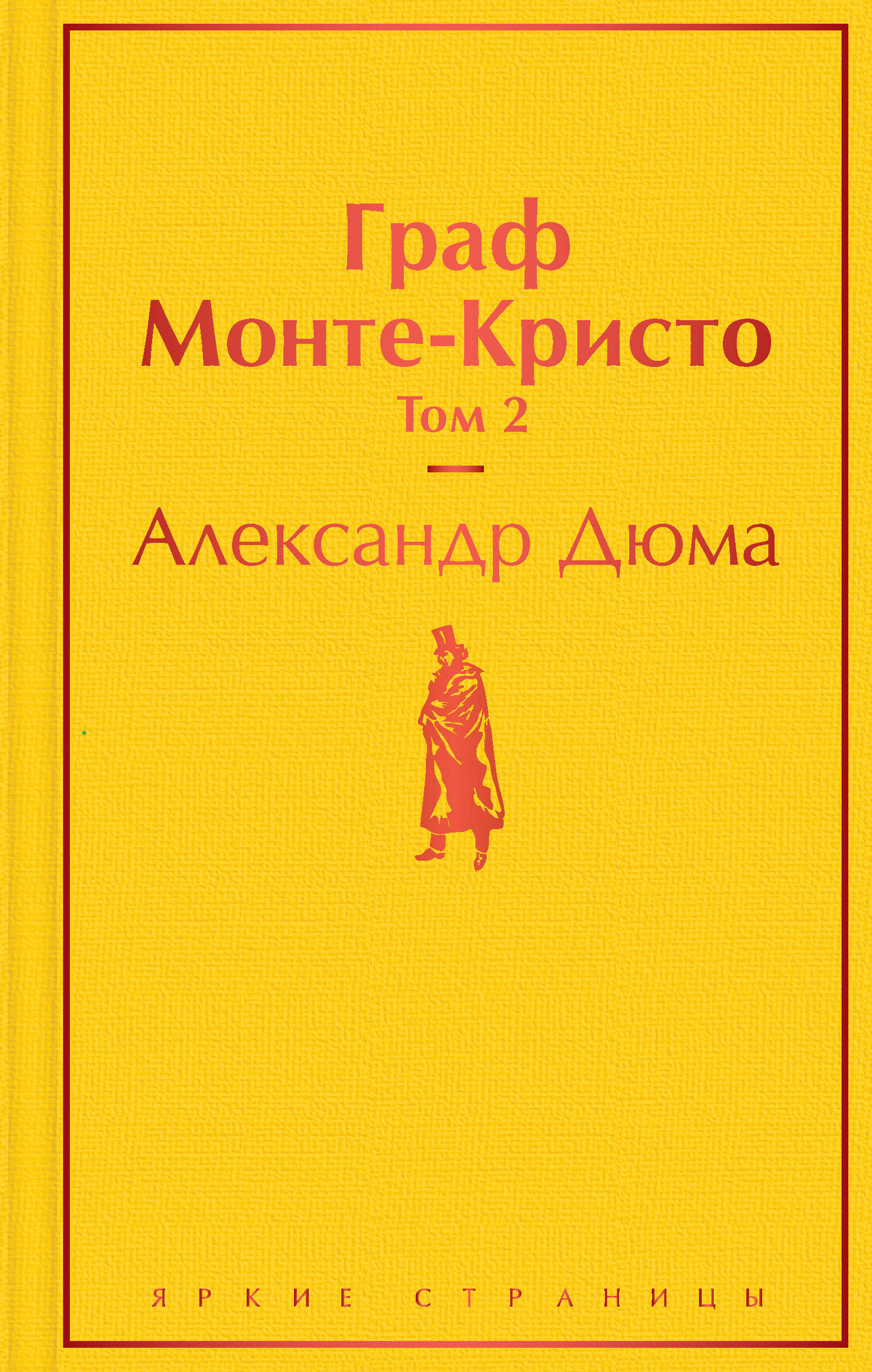 Граф Монте-Кристо. Том 2: Роман