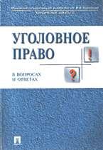 Уголовное право России в вопросах и ответах: Учеб. пособие