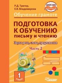 Подготовка к обучению письму и чтению. 1 кл. В 2-х ч.: Часть 2. Звуки речи,