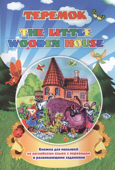 The wooden house: Теремок