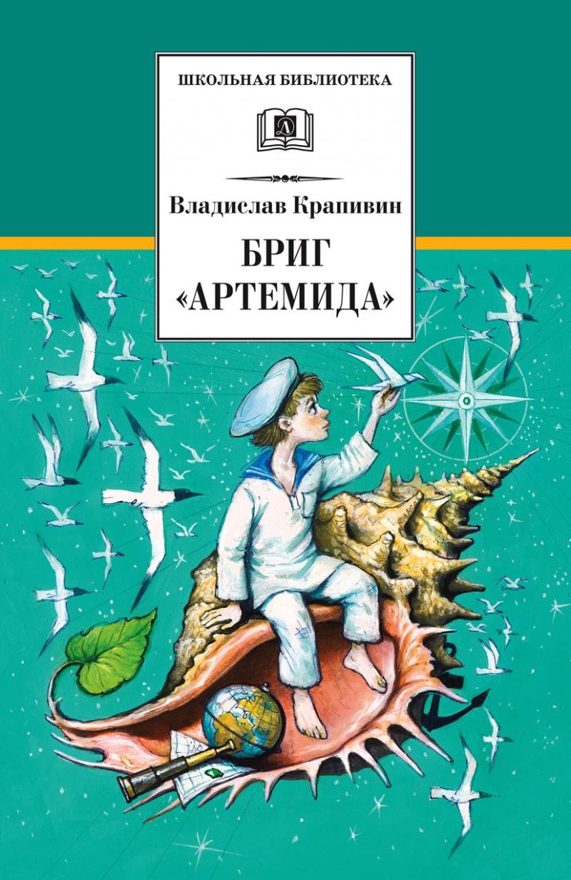 """Бриг """"Артемида"""": сказка о дальнем плавании"""