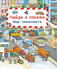 Найди и покажи. Мир транспорта