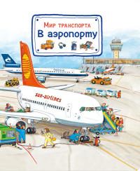 Мир транспорта. В аэропорту