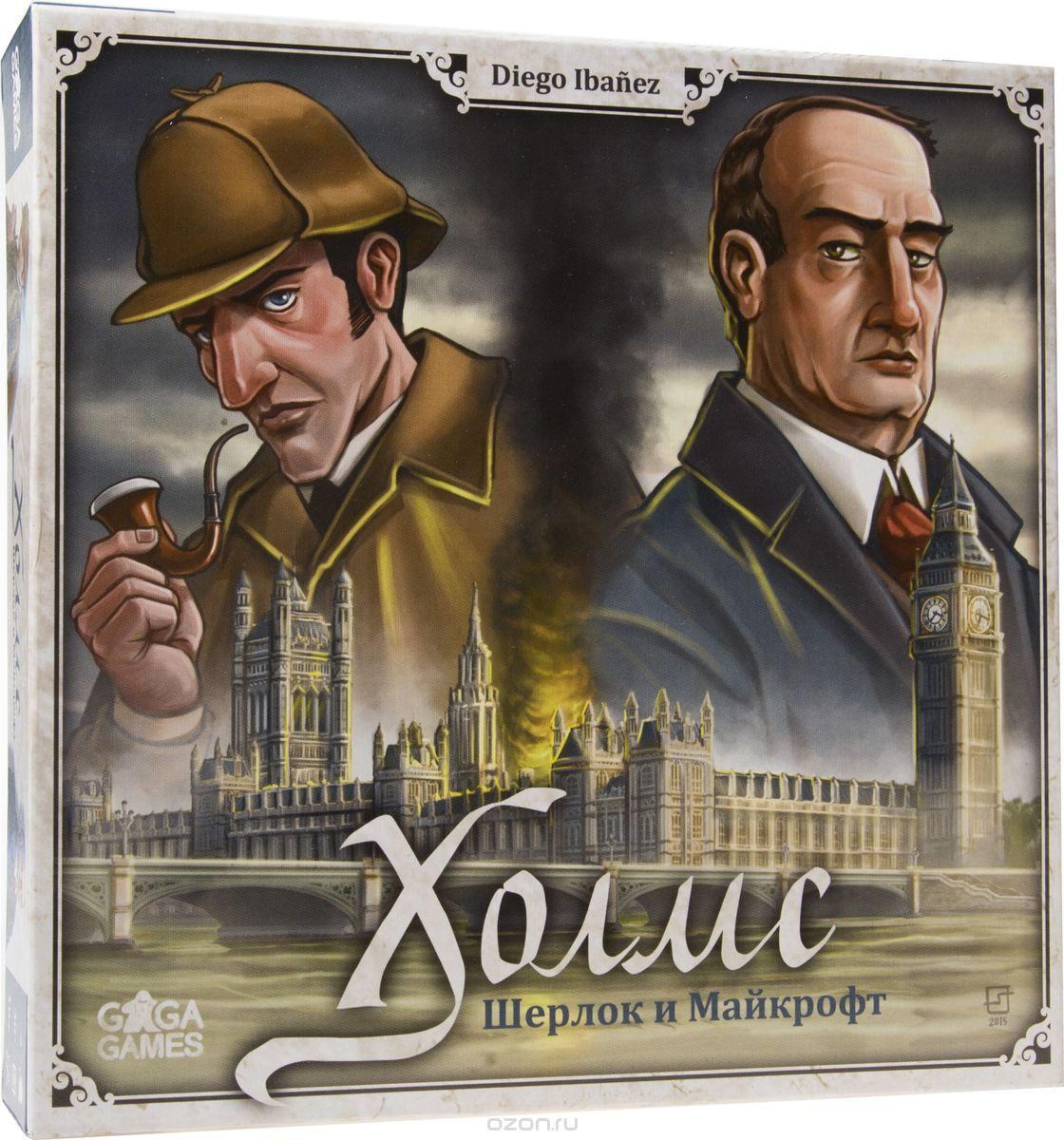 Настольная Холмс: Шерлок и Майкрофт