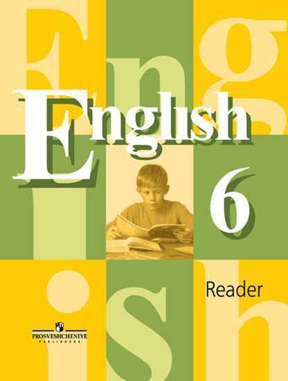 Английский язык (English). 6 кл.: Книга для чтения (Reader)