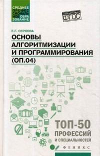 Основы алгоритмизации и программирования (ОП.04): Практикум