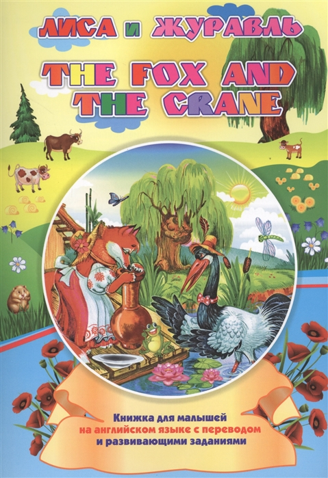 The fox and the crane: Лиса и журавль