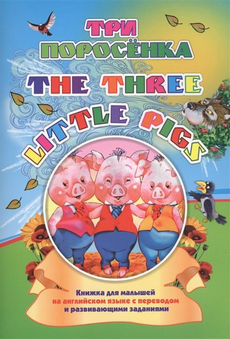 Three little pigs: Три поросенка