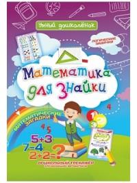 Математика для знайки: Дошкольный тренажер с логическими задачками и матем.