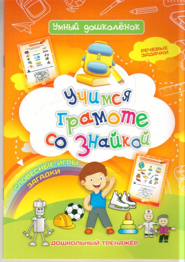 Учимся грамоте со знайкой: Дошкольный тренажер с речевыми задачками