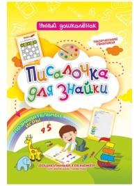 Писалочка для знайки: Дошкольный тренажер с познавательными играми