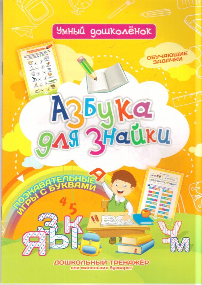 Азбука для знайки: Дошкольный тренажер с обучающими задачками