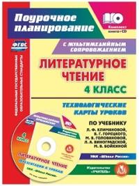 Литературное чтение. 4 кл.: Технологич. карты уроков по учеб. Л. Ф. Климано