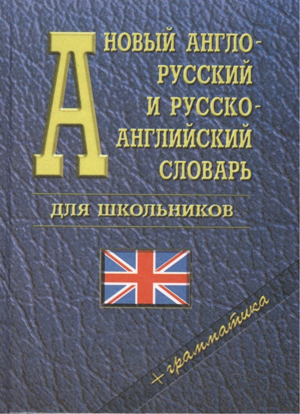 Новый англо-русский и русско-английский словарь для школьников+грамматика