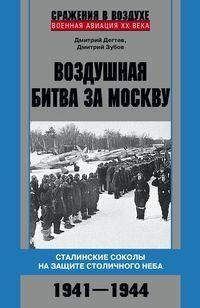 Воздушная битва за Москву. Сталинские соколы на защите столичного неба.1941
