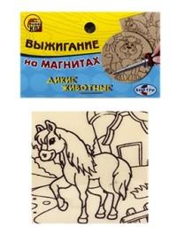Выжигание на магнитах Дикие животные: Лев и лошадь