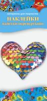Наклейки пайетки-перевёртыши Сердце