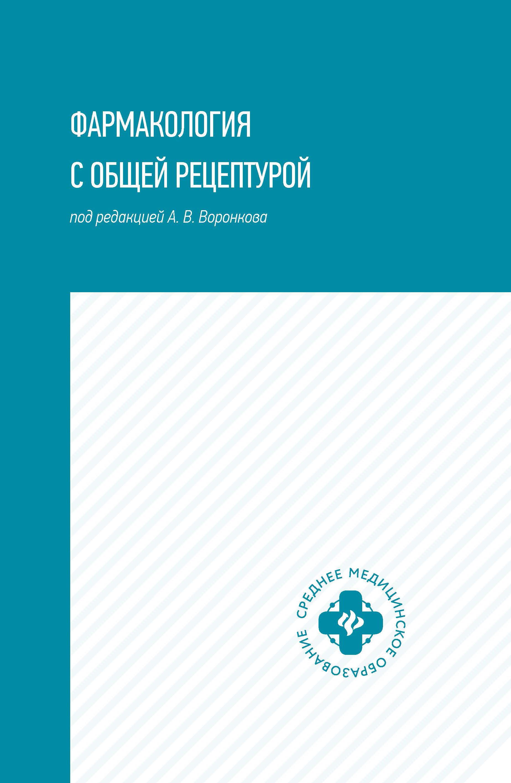Фармакология с общей рецептурой: Учебно пособие