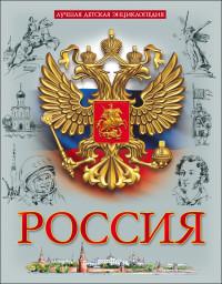Россия: Энциклопедия