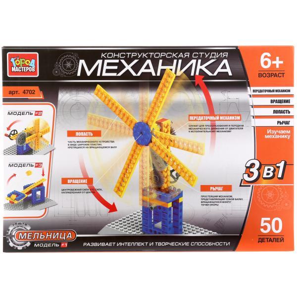 Конструктор Мельница 3в1 50 дет.