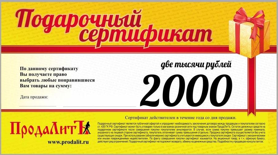 Подарочный Сертификат - 2019  НОВОГО ОБРАЗЦА на 2000,00